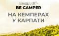 Картинка На кемперах у Карпати - Новорічна подорож