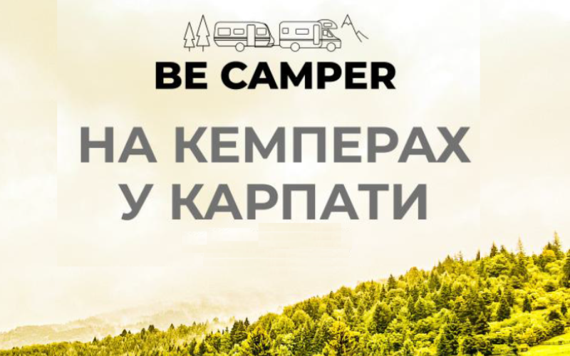 Изображение На кемперах у Карпати - Новорічна подорож